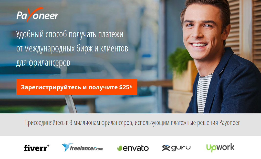 Блог про Upwork. Payoneer бонус 25$