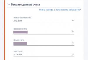 Вывод денег с Payoneer в Украине на счет в банке
