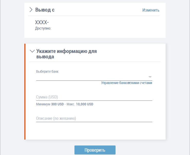 Вывод денег с Payoneer в Беларуси на счет в банке