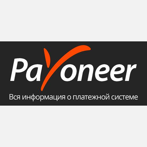 Payoneer-info-tm - Блог про Payoneer, фриланс и микростоки ...