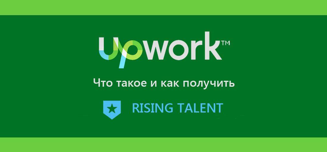 Как получить Rising Talent на Upwork