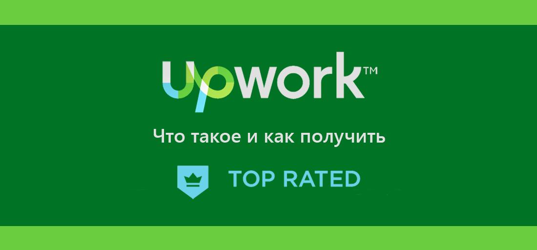 Как получить Top Rated на Upwork