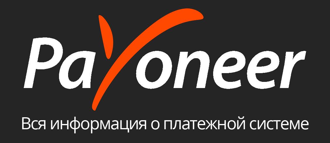 Pioneer платежная система tgko