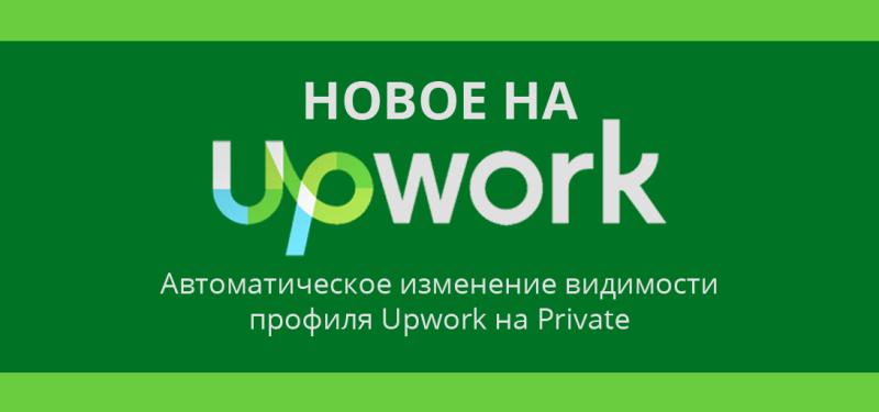 Upwork Private Public статус профиля