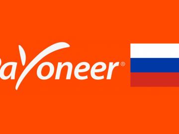 Где снять деньги с Payoneer в России