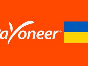 Где снять деньги с Payoneer в Украине