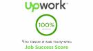 Что такое и как получить Job Success Score