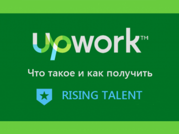 Что такое и как получить Rising Talent на Upwork