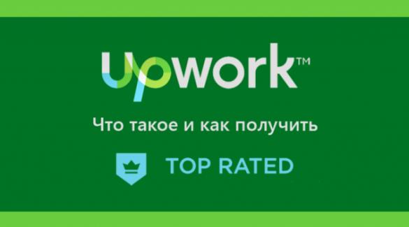 Что такое и как получить Top Rated на Upwork