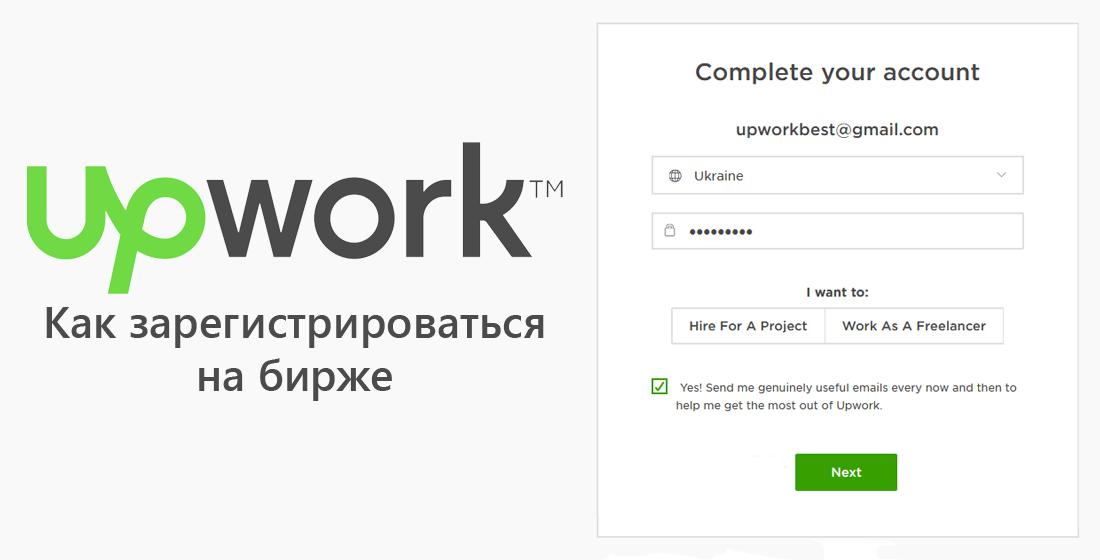Регистрация на Upwork