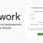 Регистрация и верификация на Upwork. Пошаговое руководство