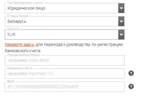 Создание аккаунта Payoneer. Добавление банковского счета в евро