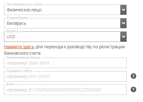 Создание аккаунта Payoneer. Добавление долларового банковского счета
