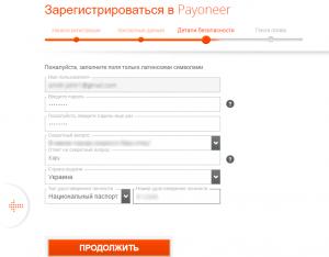 Payoneer Регистрация