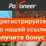 Новая партнерская программа Payoneer. Бонус 50$ при выводе 1000$ на счет.