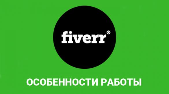 Особенности работы на Fiverr