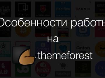 Работа ThemeForest