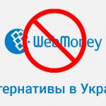 Альтернатива Webmoney в Украине: Payoneer, ePayments, Payeer, AdvCash.