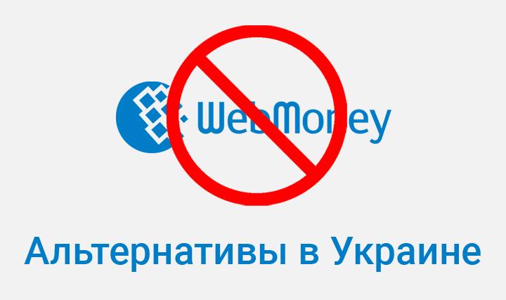 Блокировка Webmoney в Украине. Альтернативы