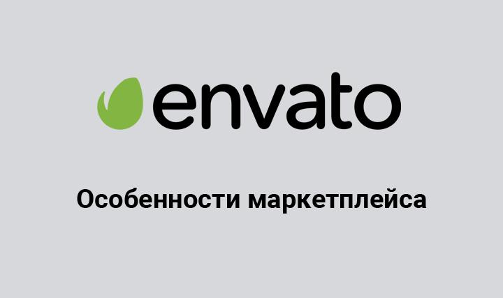 Особенности работы на Envato