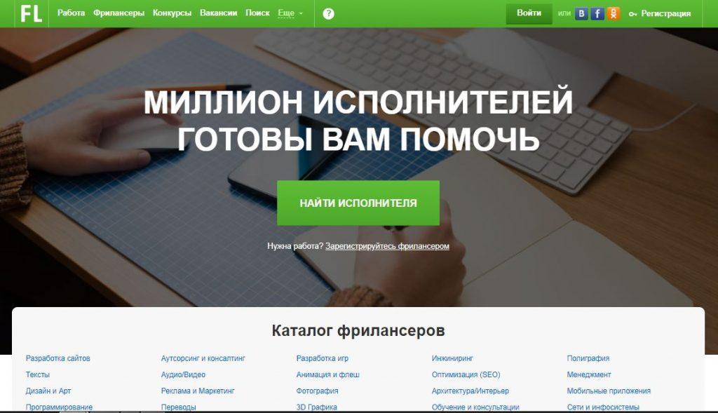 Fl.ru биржа фриланса