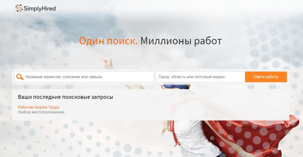 Simply Hired биржа фриланса